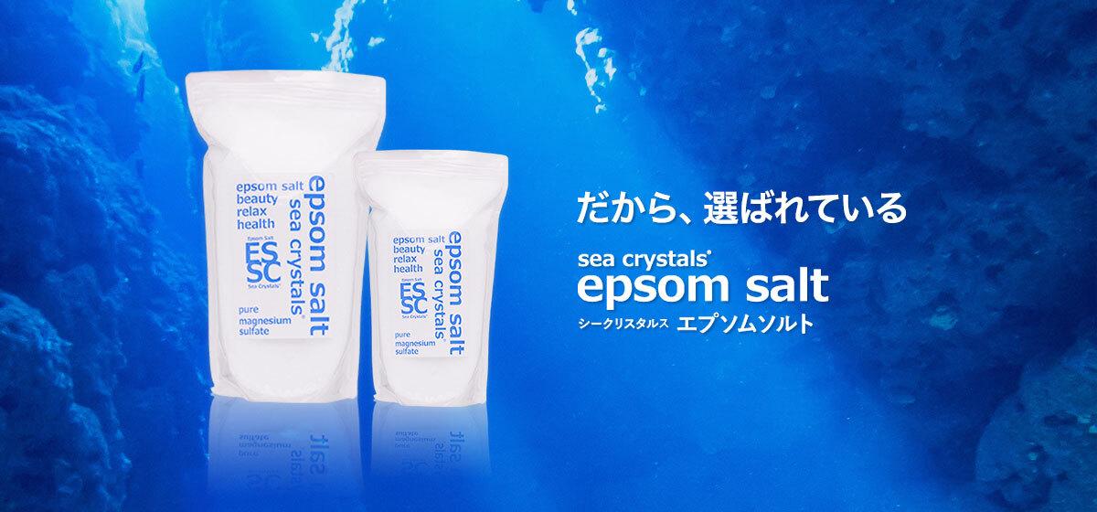 だから、選ばれている。sea crystals® epsom salt(シークリスタル エプソムソルト)