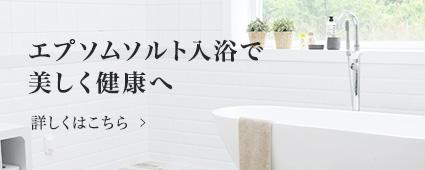 エプソムソルト入浴で 美しく健康へ