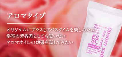 アロマタイプ:オリジナルにプラスしてバスタイムを楽しみたい浴室の芳香剤としても使いたいアロマオイルの効果を試してみたい