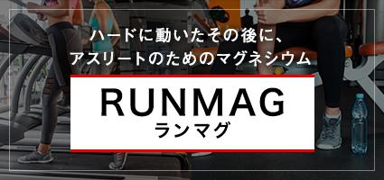 RUNMAG(ランマグ):ハードに動いたその後に、アスリートのためのマグネシウム