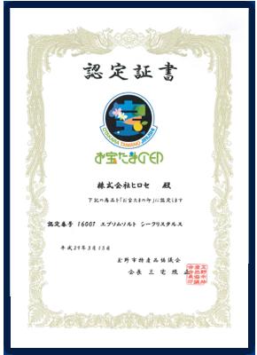 認定証書 お宝たまの印