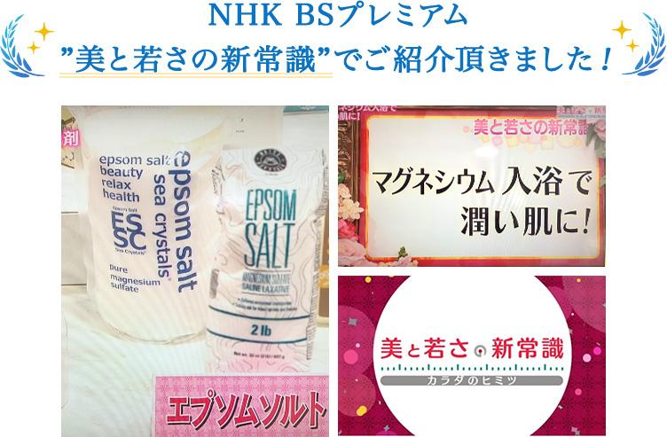 NHK BSプレミアム '美と若さの新常識'でご紹介頂きました!