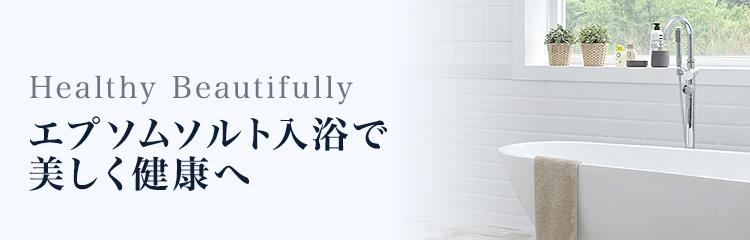 エプソムソルト入浴で美しく健康へ