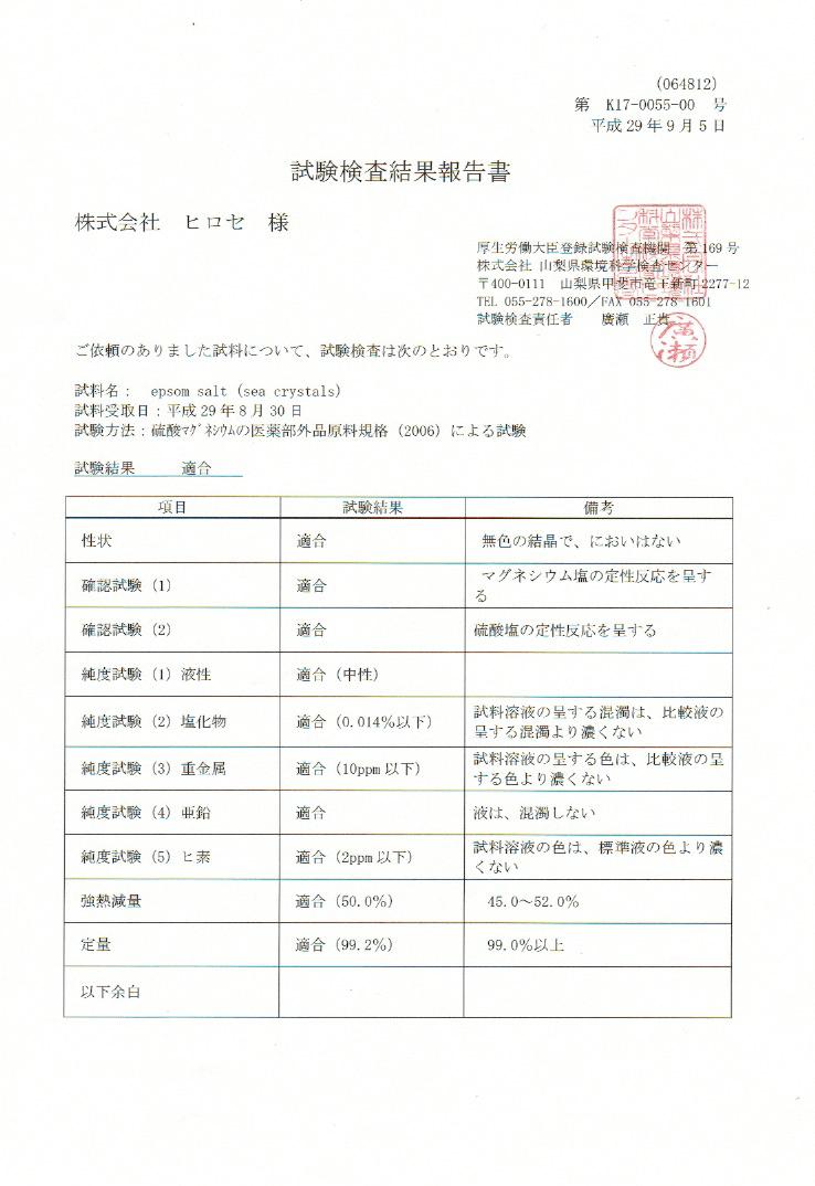 医薬部外品原料規格検査