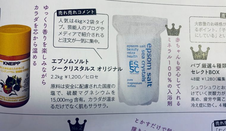 Amazon ショッピングサイト【お風呂グッズ部門】 NO2!!