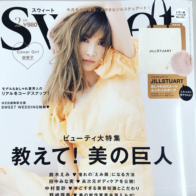 紗栄子の美のヒミツ♡ SWEET 2月号 掲載