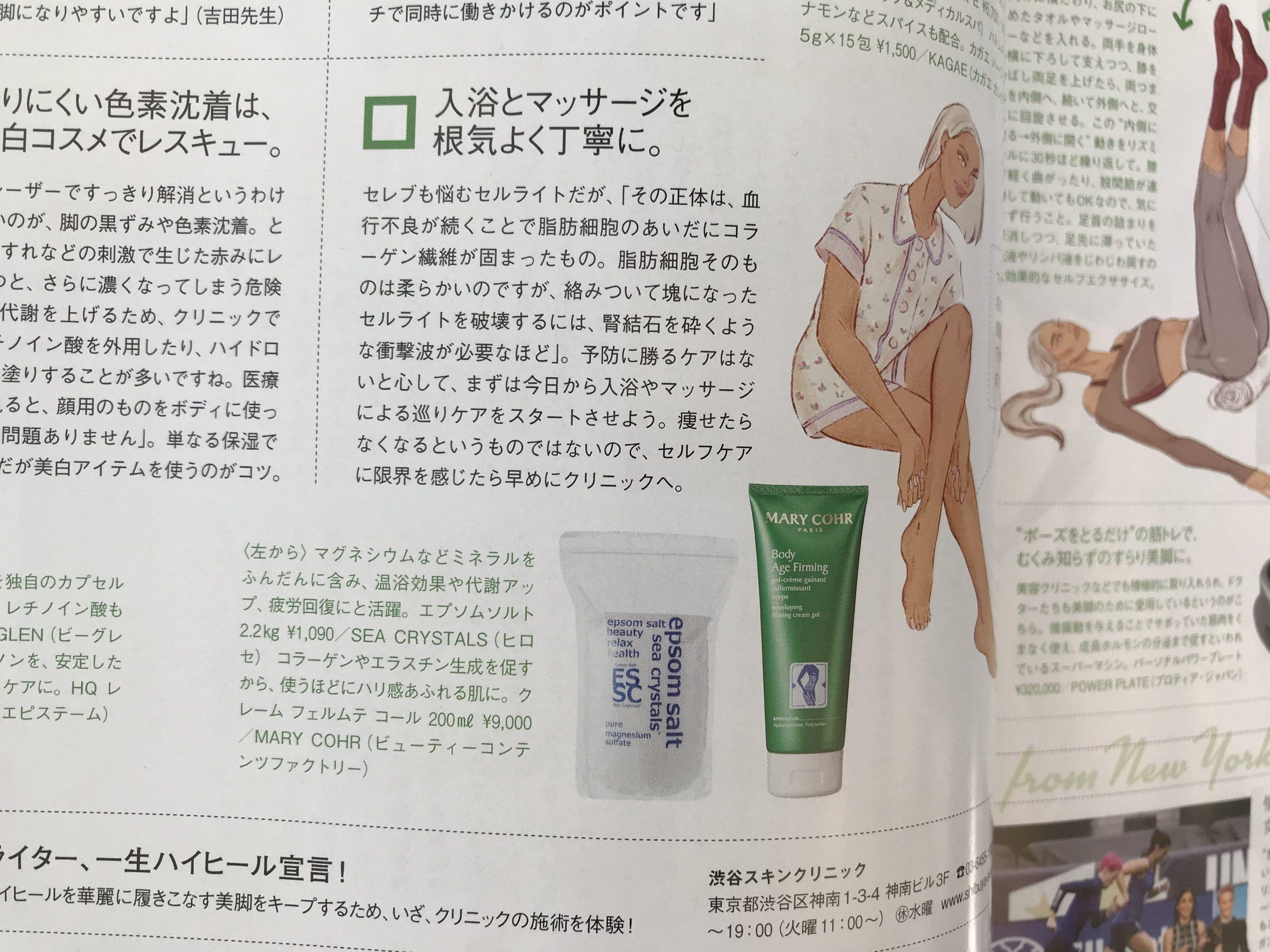 シークリスタルス 雑誌掲載 VOGUE JAPAN 5月号