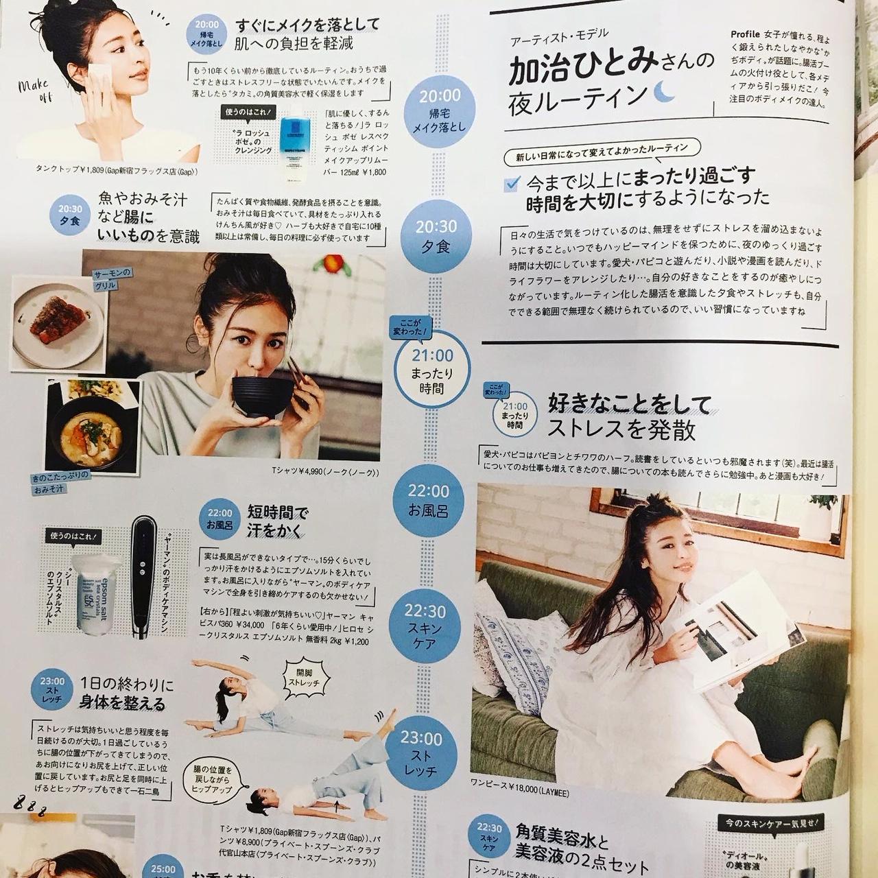 雑誌掲載 CanCan  10月号